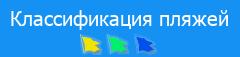 Классификация пляжей в России